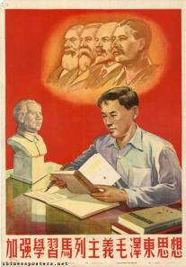 Strengthen the study of Marxism-Leninism Mao Zedong Thought!