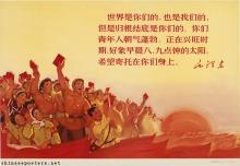 Mao 1
